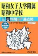 昭和女子大学附属昭和中学校 6年間スーパー過去問 平成30年度用 声教の中学過去問シリーズ