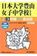 日本大学豊山女子中学校 3年間スーパー過去問 平成30年度用 声教の中学過去問シリーズ