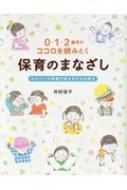 0・1・2歳児のココロを読みとく保育のまなざし エピソード写真で見る子どもの育ち