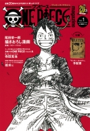 ONE PIECE magazine Vol.1 集英社ムック