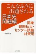 こんなふうに出題される日本史問題編 関東難関私大・センター試験対策用