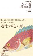 魚の巻 水界の王族たち 江戸博物文庫
