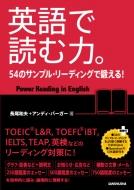 英語で読む力。 54のサンプル・リーディングで鍛える!