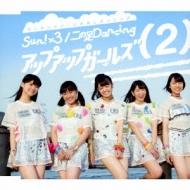 Sun! X 3 / 二の足Dancing