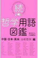 続・哲学用語図鑑 中国・日本・英米編