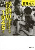 浮浪児1945‐ 戦争が生んだ子供たち 新潮文庫
