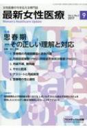 最新女性医療 女性医療の今を伝える専門誌 Vol.4 No.2 2017