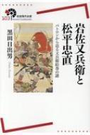 岩佐又兵衛と松平忠直 パトロンから迫る又兵衛絵巻の謎 岩波現代全書