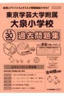 東京学芸大学附属大泉小学校過去問題集 平成30年度版 小学校別問題集首都圏版