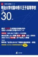 明治大学付属中野八王子高等学校 平成30年度 高校別入試問題集シリーズ
