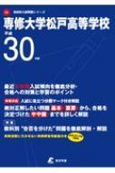 専修大学松戸高等学校 平成30年度 高校別入試問題集シリーズ