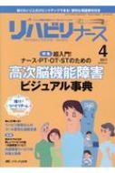 リハビリナース 10巻4号