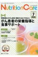ニュートリションケア 10巻7号