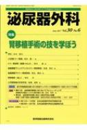 泌尿器外科 Vol.30 No.6