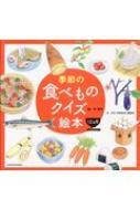 季節の食べものクイズ絵本 12ヵ月