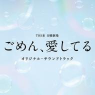 Tbs Kei Nichiyou Gekijou Gomen.Aishiteru Original Soundtrack