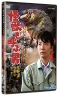 Watashi Ga Hajimete Tsukutta Drama Kaijuu Wo Yobu Otoko
