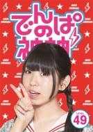 でんぱの神神 DVD LEVEL.49