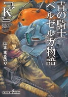 青の騎士ベルゼルガ物語 『K'』 朝日文庫
