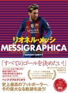 リオネル・メッシ MESSIGRAPHICA