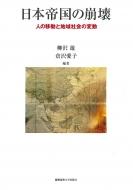 日本帝国の崩壊 人の移動と地域社会の変動