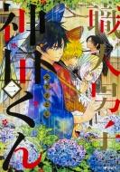 職人男子神田くん 2 Mfコミックス ジーンシリーズ