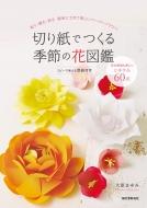 切り紙でつくる季節の花図鑑 祝う・贈る・彩る 簡単にできて美しいペーパーフラワー