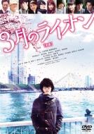 3月のライオン【前編】DVD 通常版