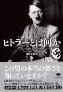 ヒトラーとは何か 草思社文庫
