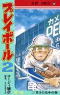プレイボール2 1 ジャンプコミックス