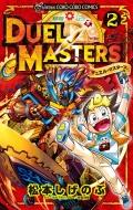 デュエル・マスターズ 2 てんとう虫コミックス