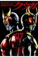 仮面ライダークウガ 7 ヒーローズコミックス