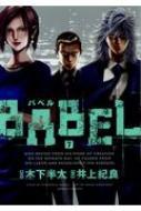 Babel 7 ヒーローズコミックス