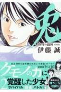 兎 野性の闘牌 愛蔵版 2 近代麻雀コミックス