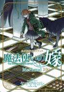 魔法使いの嫁 公式原作ガイドブック Merkmal ブレイドコミックス