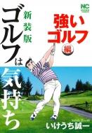 新装版 ゴルフは気持ち 強いゴルフ編 ニチブンコミックス