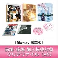 【前編・後編 連続購入特典対象】3月のライオン 前編 Blu-ray 豪華版 (+DVD)