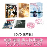 【前編・後編 連続購入特典対象】3月のライオン 前編 DVD 豪華版