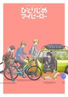 ひとりじめマイヒーロー 05 DVD
