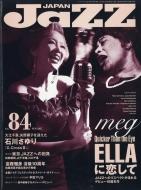 JaZZ JAPAN  (ジャズジャパン)vol.84 2017年 9月号