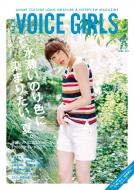 B.L.T.VOICE GIRLS Vol.31 TOKYO NEWS MOOK