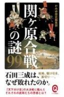 関ヶ原合戦の謎99 イースト新書Q