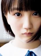 アンジュルム/カントリー・ガールズ 船木結 ファースト写真集 『結 MUSUBU』