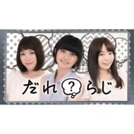 ラジオCD「だれ?らじ」 Vol.4