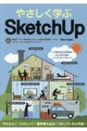 やさしく学ぶSketch Up Sketch Up Make/Pro2017対応