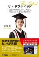 ザ・ギフティッド 14歳でカナダのトップ大学に合格した天才児の勉強法 扶桑社文庫