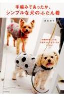 手編みであったか、シンプルな犬のふだん着 お散歩が楽しくなる、小型犬ウエア&グッズがたくさん!