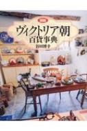 図説ウ ゛ィクトリア朝百貨事典 ふくろうの本 / 世界の文化