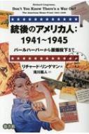 銃後のアメリカ人:1941〜1945 パールハーバーから原爆投下まで
