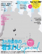 With (ウィズ)2017年 9月号